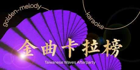 Taiwanese Waves Afterparty tickets
