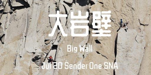 《大岩壁 Big Wall》全球首映观片会&爬墙活动