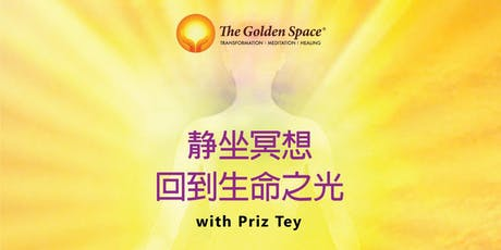 Monthly Chinese Meditation – 静坐冥想 – 回到生命之光 tickets