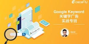 Google Keyword 关键字广告 实战专班
