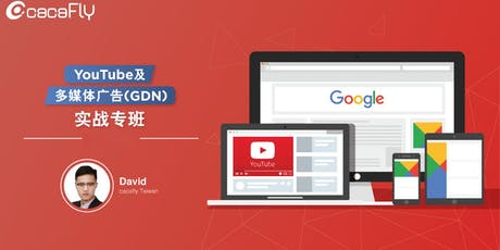 Google YouTube及多媒体广告(GDN)实战专班 tickets