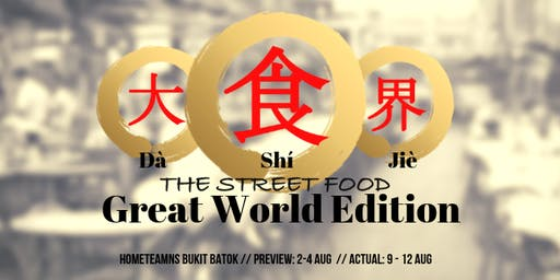 The Street Food Festival 2019 The Great World Edition
