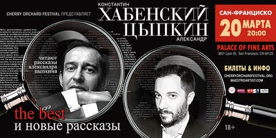 "KONSTANTIN KHABENSKY & ALEXANDER TSYPKIN in ""THE BEST"""