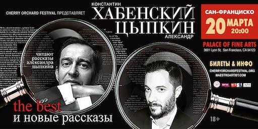 "KONSTANTIN KHABENSKY & ALEXANDER TSYPKIN in ""THE BEST"""