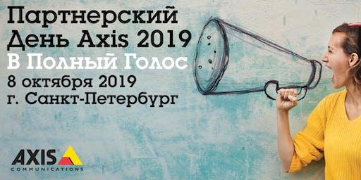 Партнерский День Axis 2019 в Санкт-Петербурге: В Полный Голос
