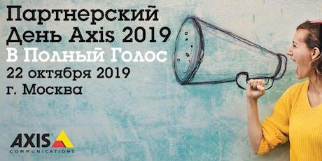 Партнерский День Axis 2019: В Полный Голос tickets