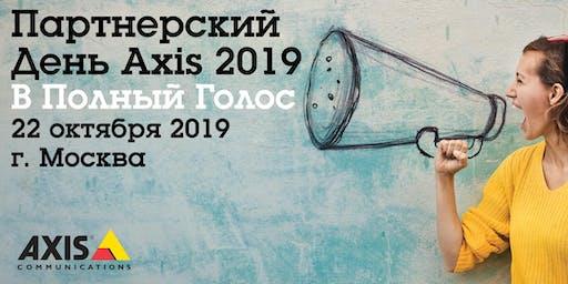 Партнерский День Axis 2019: В Полный Голос