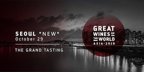 Great Wines of the World 2019: Seoul Grand Tasting 그레이트 와인스 오브 더 월드 2019: 서울 그랜드 시음 행사 tickets