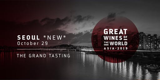 [SOLD OUT] Great Wines of the World 2019: Seoul Grand Tasting 그레이트 와인스 오브 더 월드 2019: 서울 그랜드 시음 행사