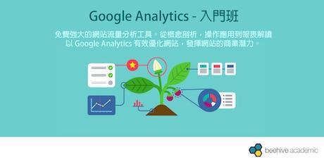 Google Analytics - 入門班 tickets
