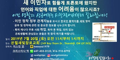English Language Assessments and Referrals - 새빛장로교회  tickets