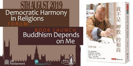 Democratic Harmony in Religions and Ven. Master Hsing Yun's New Book Launch tickets