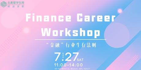 "MintyMentors-""金融行业生存法则""-Finance Career Workshop tickets"