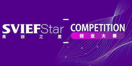 9th SVIEF-STAR Startup Competition  tickets