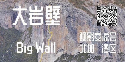 《大岩壁》观影+大岩壁攀登交流会  湾区分场