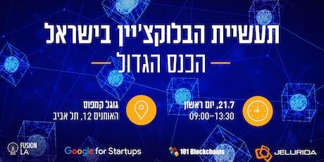 תעשיית הבלוקצ'יין בישראל - הכנס הגדול tickets