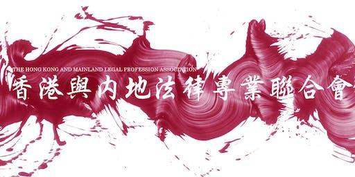 """""""法專聯""""CPD講座系列——海问香港"""