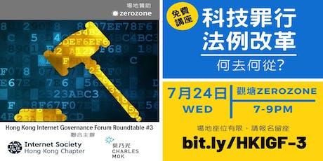 HKIGF#3: 科技罪行法例改革: 何去何從? tickets