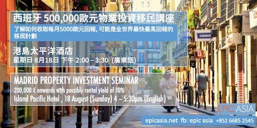 西班牙 500,000€ 物業投資移民講座