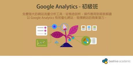 Google Analytics - 初級班 tickets