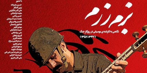 بزم رزم + فروزان