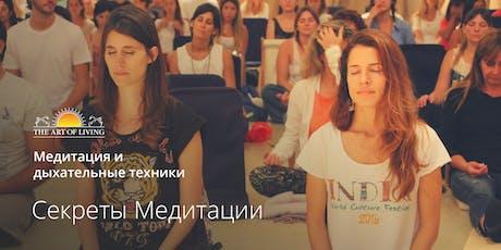 Секреты Медитации в Таллинне - Введение в Курс Счастье tickets
