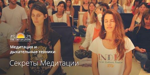 Секреты Медитации в Таллинне - Введение в Курс Счастье