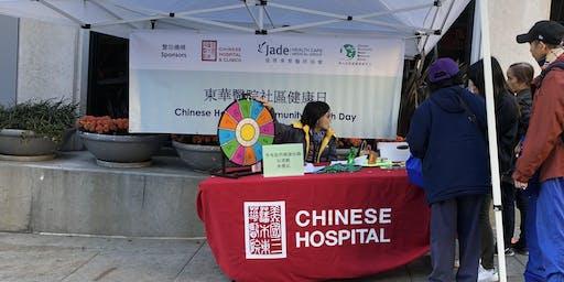 Chinese Hospital Community Health Day