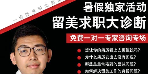 Free One-on-One Career Consulting Session 留美求职大诊断