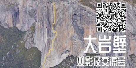 《大岩壁》观影+大岩壁攀登交流会 温哥华分场 tickets