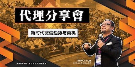 【新山站】新时代微信趋势与商机 | JB Agent Seminar tickets