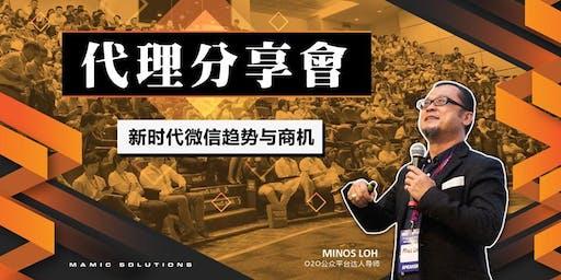 【新山站】新时代微信趋势与商机 | JB Agent Seminar