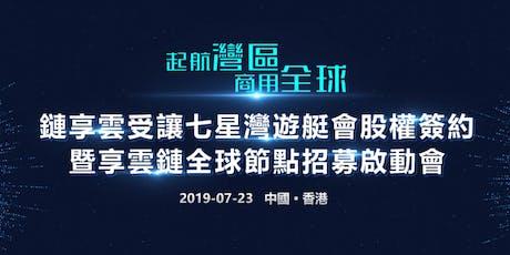 Blockchain Event | Public Chain - LinkChain Global Node Recruitment Launch Event tickets