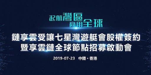 Blockchain Event | Public Chain - LinkChain Global Node Recruitment Launch Event