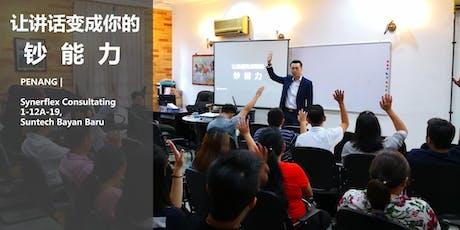 槟城 《一讲即卖》专题讲座 : 让讲话变成钞能力 tickets