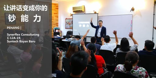 槟城 《一讲即卖》专题讲座 : 让讲话变成钞能力