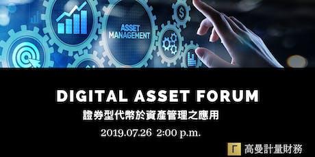 數位資產論壇 Digital Asset Forum tickets