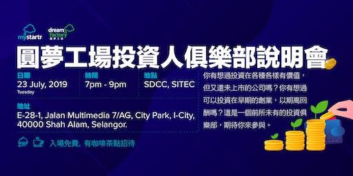 圓夢工場投資人俱樂部說明會 @ SITEC, I-City