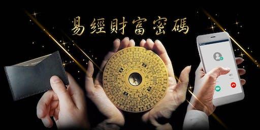 易经财富密码 (Puchong)