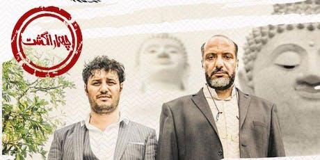 Rahman 1400 (رحمان ۱۴۰۰) Tickets, Sun, Aug 18, 2019 at 10:30 PM