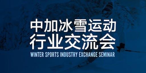 太平洋青年精英会《中加冰雪运动行业交流会》