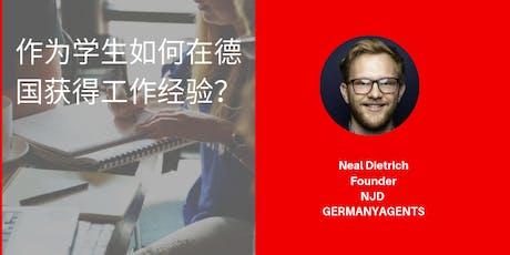 作为学生如何在德国获得工作经验? Tickets