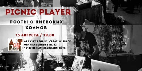 Picnic Player / Поэты с киевских холмов Tickets