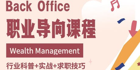 Wealth Management|财富管理|Banking Back Office Bootcamp tickets