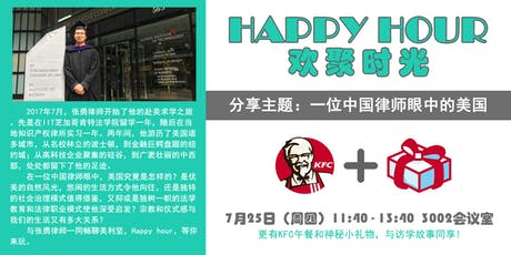 欢聚时光Happy Hour (主题:一个中国律师眼中的美国The United States in the eyes of a Chinese lawyer) tickets