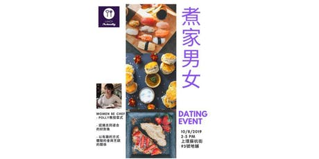 「煮家男女」Dating Event tickets