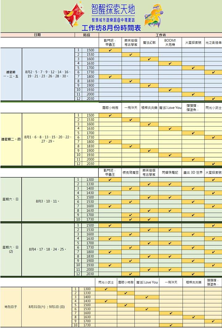 智醒探索天地 (STEM MAKER ZONE) image