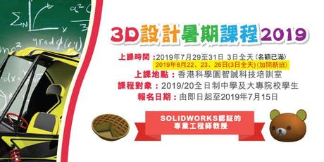 3D設計暑期課程2019 - 加開8月班 (只限2019/20全日制中學生及大專院校學生) tickets