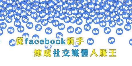 達人品牌修煉系列「從facebook新手煉成社交媒體人脈王」工作坊 (Jul 27) tickets