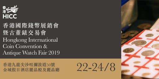 Hongkong International Coin Convention & Antique Watch Fair Summer 2019